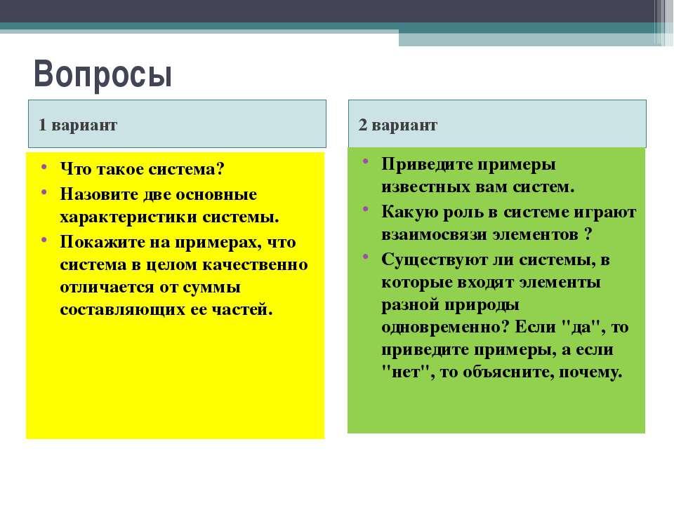 Вопросы 1 вариант 2 вариант Что такое система? Назовите две основные характер...