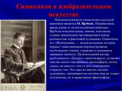 Символизм в изобразительном искусстве Основоположником символизма в русской ж...