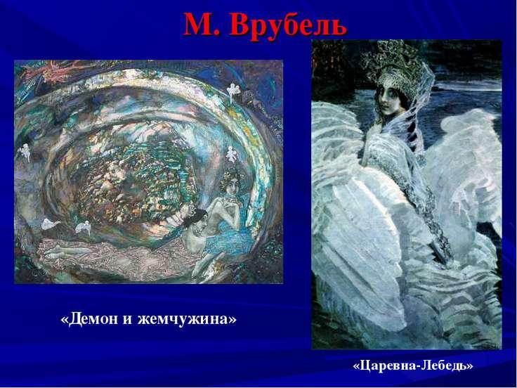 М. Врубель «Демон и жемчужина» «Царевна-Лебедь»