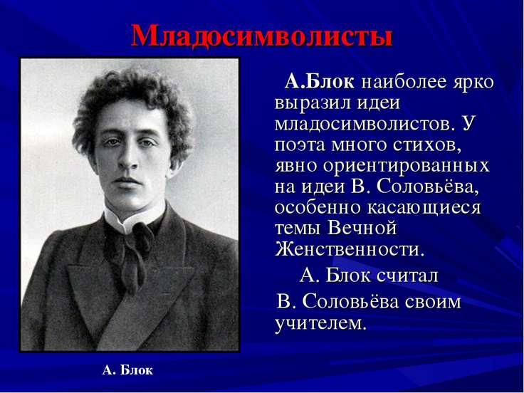 Младосимволисты А.Блок наиболее ярко выразил идеи младосимволистов. У поэта м...