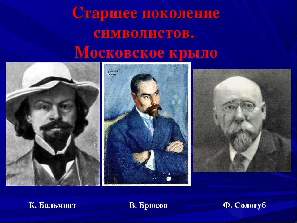 Старшее поколение символистов. Московское крыло К. Бальмонт В. Брюсов Ф. Сологуб
