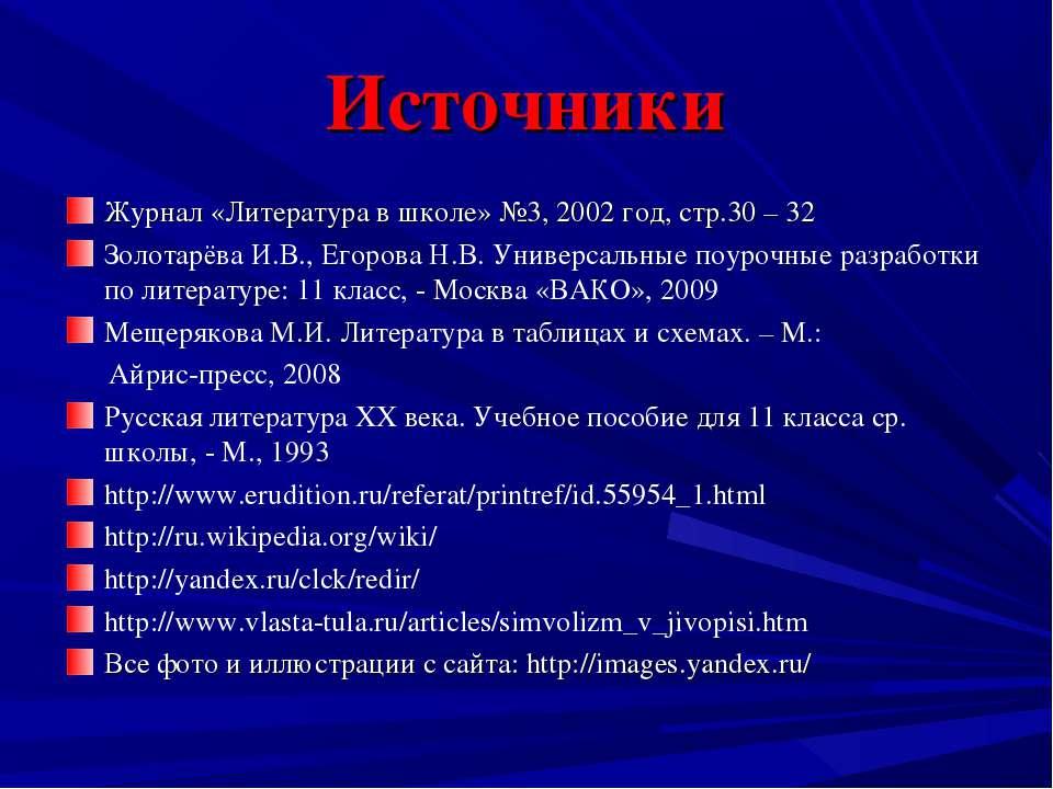 Источники Журнал «Литература в школе» №3, 2002 год, стр.30 – 32 Золотарёва И....