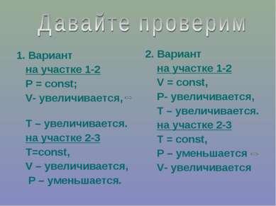 1. Вариант на участке 1-2 P = const; V- увеличивается, T – увеличивается. на ...