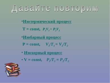 Изотермический процесс Т = const, P1V1 = P2V2 Изобарный процесс Р = const, V1...