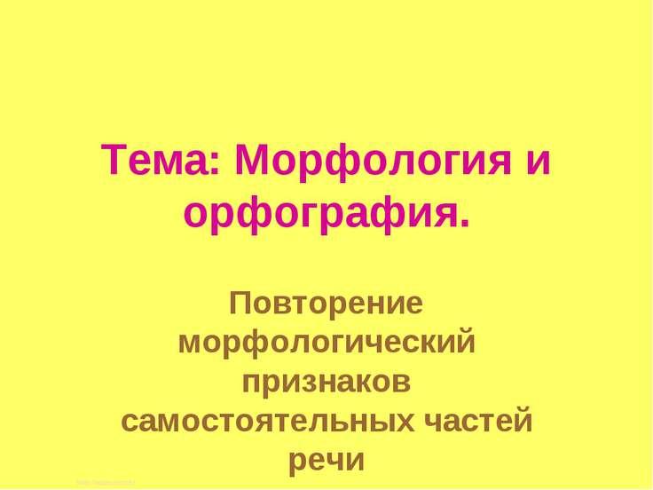 Тема: Морфология и орфография. Повторение морфологический признаков самостоят...