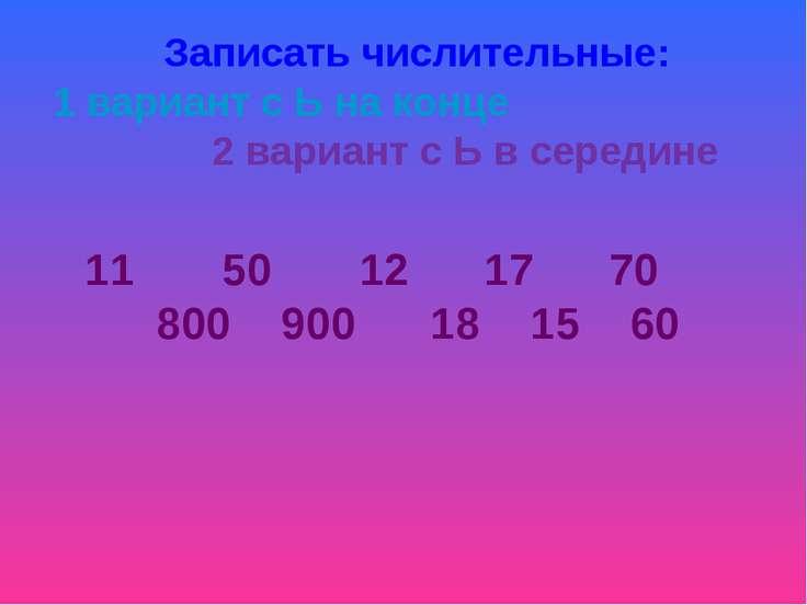 Записать числительные: 1 вариант с Ь на конце 2 вариант с Ь в середине 11 50 ...