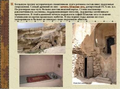 Большую группу исторических памятников этого региона составляют подземные соо...