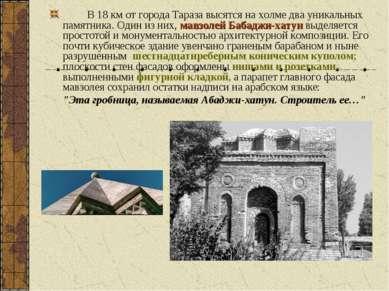 В 18 км от города Тараза высятся на холме два уникальных памятника. Один из н...