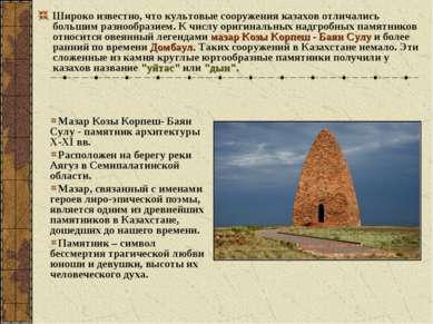 Широко известно, что культовые сооружения казахов отличались большим разнообр...