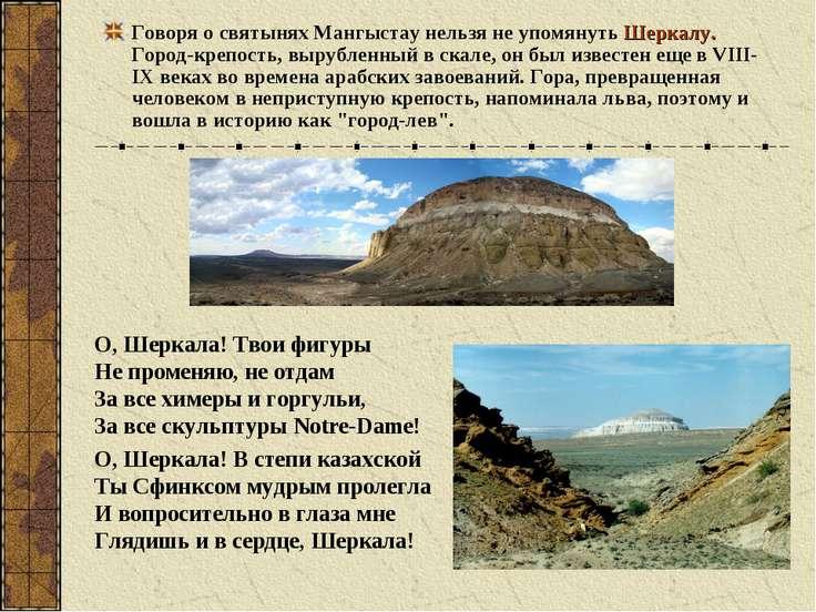 Говоря о святынях Мангыстау нельзя не упомянуть Шеркалу. Город-крепость, выру...