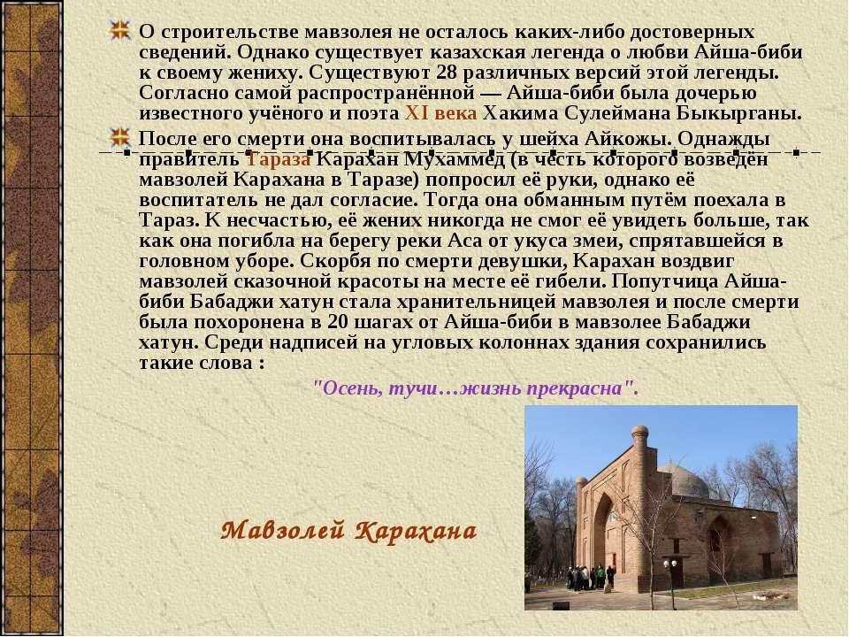 О строительстве мавзолея не осталось каких-либо достоверных сведений. Однако ...