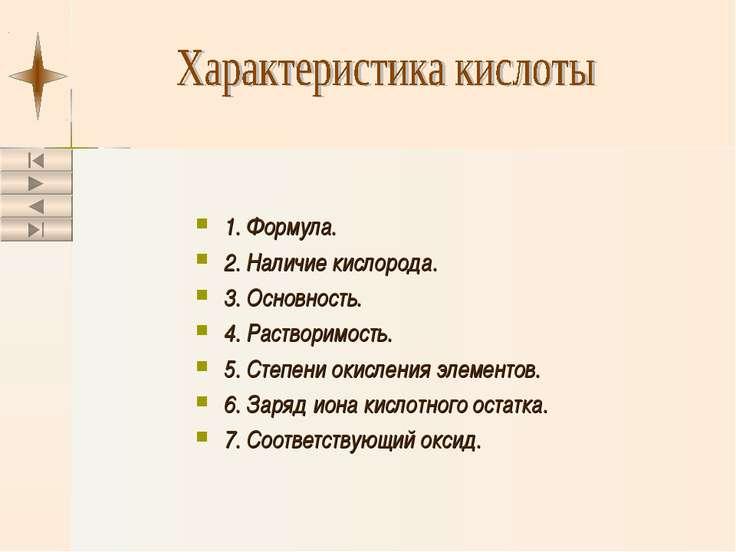 1. Формула. 2. Наличие кислорода. 3. Основность. 4. Растворимость. 5. Степени...