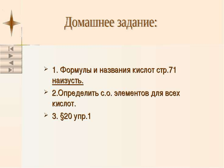 1. Формулы и названия кислот стр.71 наизусть. 2.Определить с.о. элементов для...