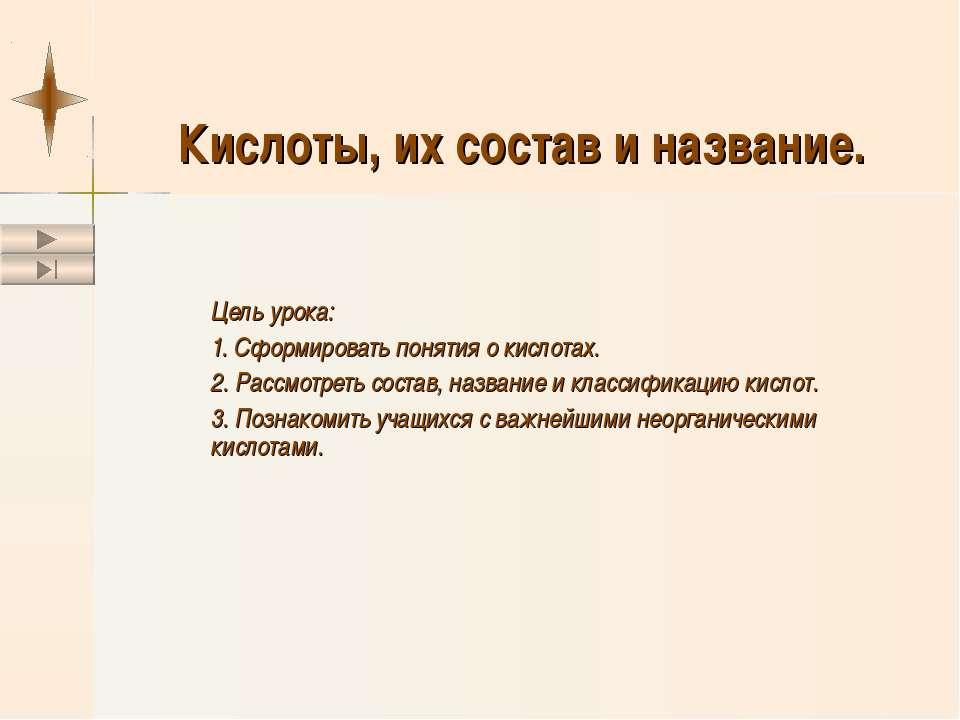 Кислоты, их состав и название. Цель урока: 1. Сформировать понятия о кислотах...
