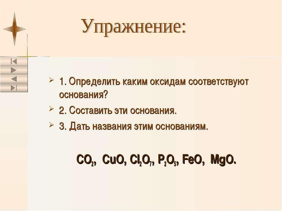 1. Определить каким оксидам соответствуют основания? 2. Составить эти основан...