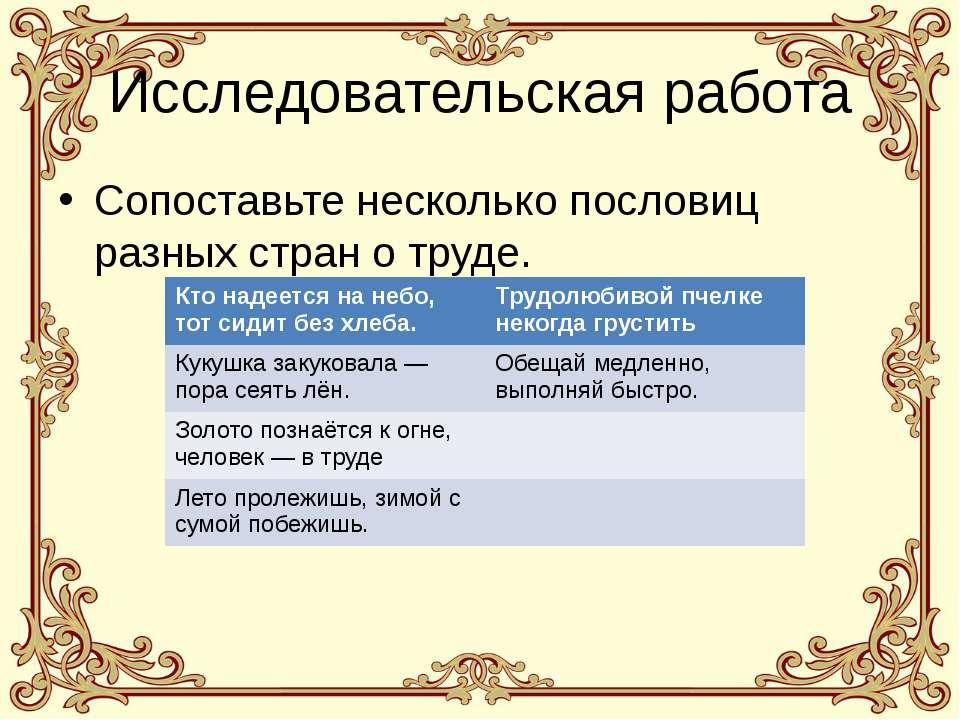 Исследовательская работа Сопоставьте несколько пословиц разных стран о труде....