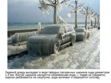 Ледяной дождь выпадает в виде твёрдых прозрачных шариков льда диаметром 1-3 м...