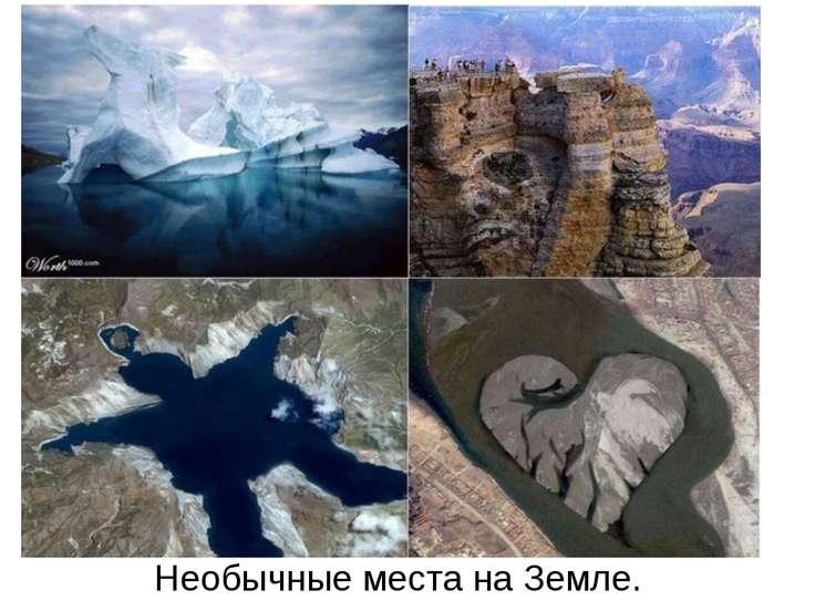 Необычные места на Земле.