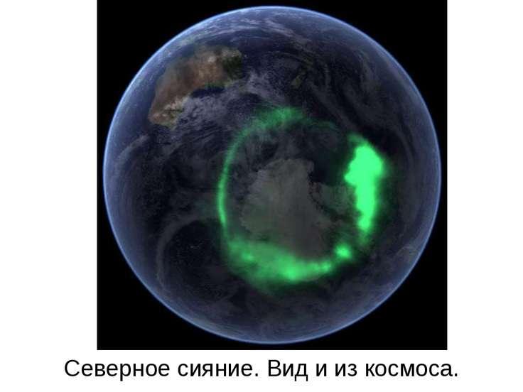 Северное сияние. Вид и из космоса.