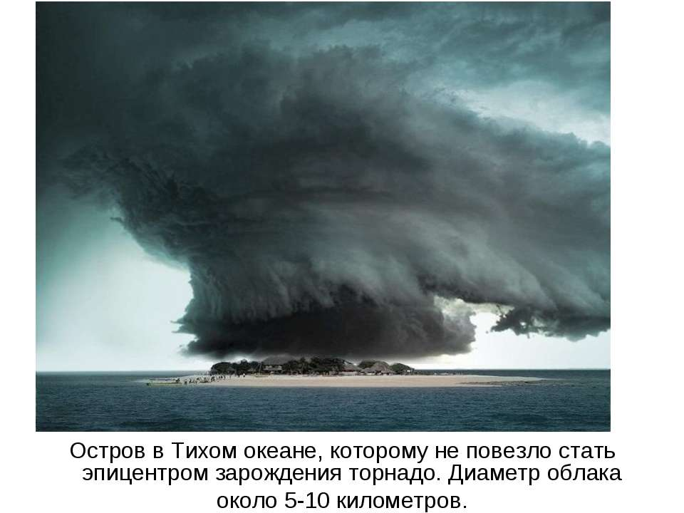 Остров в Тихом океане, которому не повезло стать эпицентром зарождения торнад...