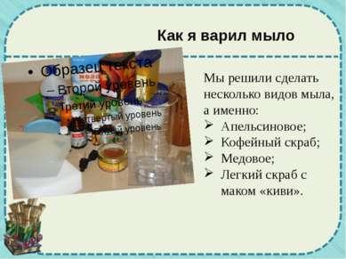 Как я варил мыло Мы решили сделать несколько видов мыла, а именно: Апельсинов...