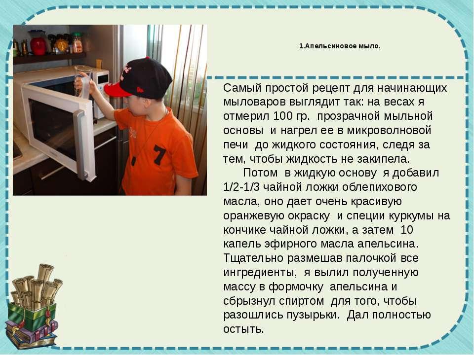 1.Апельсиновое мыло. Самый простой рецепт для начинающих мыловаров выглядит т...