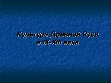 Культура Древней Руси в IX-XIII века