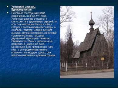 Успенская церковь. Единоверческая. Основные конструкции храма сохранились с к...