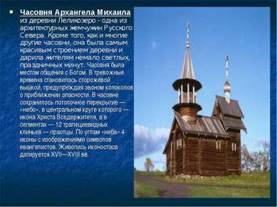 Часовня Архангела Михаила из деревни Леликозеро - одна из архитектурных жемчу...