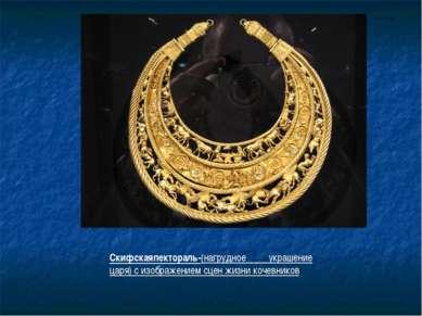 Скифскаяпектораль-(нагрудное украшение царя) с изображением сцен жизни кочевн...
