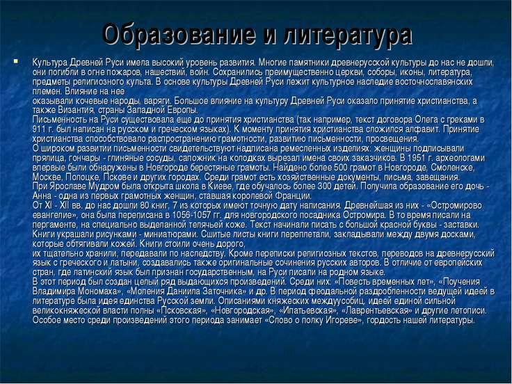 Образование и литература Культура Древней Руси имела высокий уровень развития...