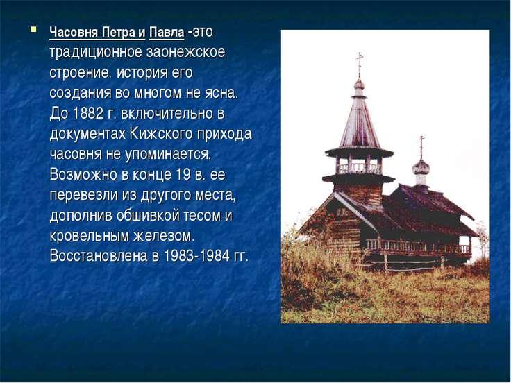 Часовня Петра и Павла -это традиционное заонежское строение. история его созд...
