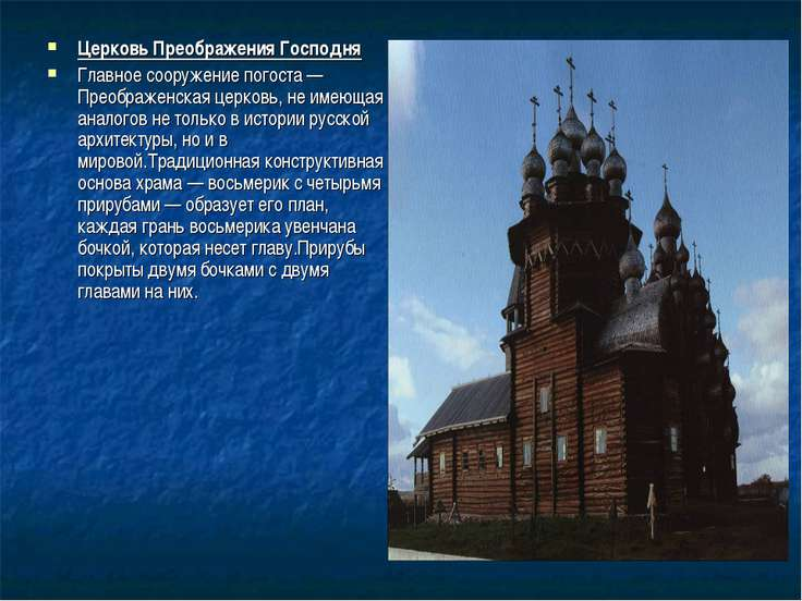Церковь Преображения Господня Главное сооружение погоста — Преображенская цер...