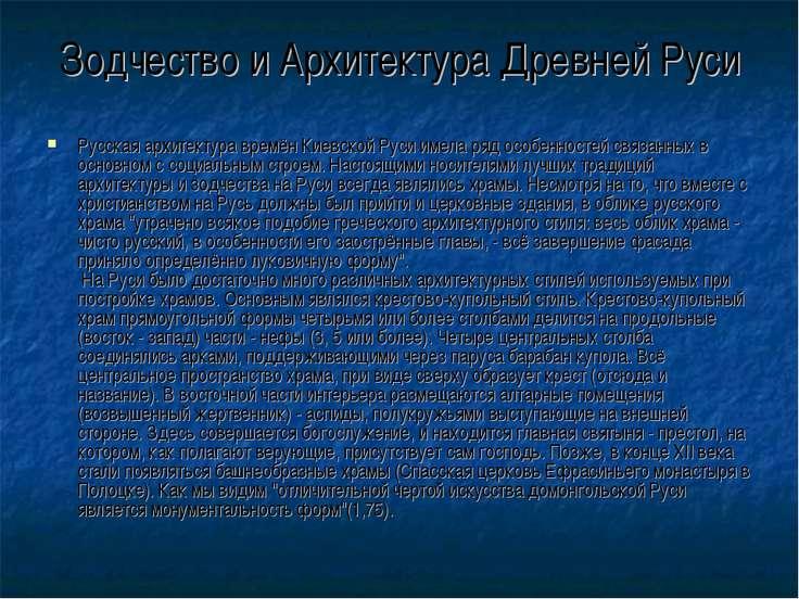 Зодчество и Архитектура Древней Руси Русская архитектура времён Киевской Руси...