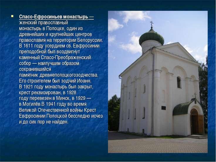 Спасо-Ефросиньев монастырь— женскийправославный монастырьвПолоцке, один и...