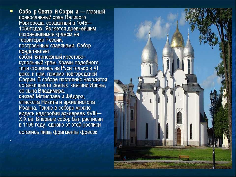 Собо р Свято й Софи и— главный православный храмВеликого Новгорода, созданн...