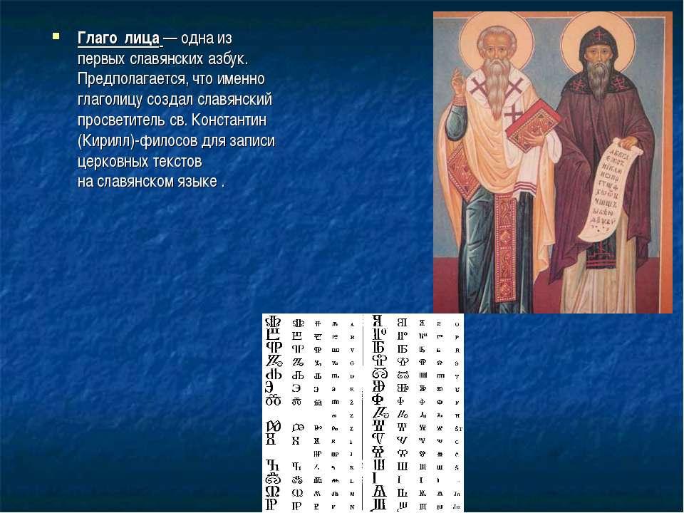 Глаго лица— одна из первых славянскихазбук. Предполагается, что именно глаг...