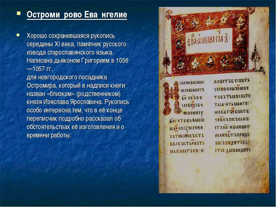 Остроми рово Ева нгелие Хорошо сохранившаяся рукопись серединыXI века, памят...