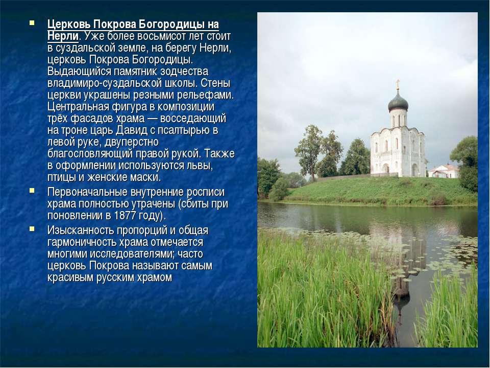 Церковь Покрова Богородицы на Нерли. Уже более восьмисот лет стоит в суздальс...