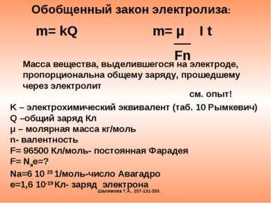 m= kQ m= μ I t Fn Масса вещества, выделившегося на электроде, пропорциональна...