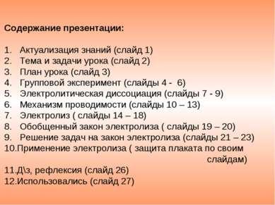 Содержание презентации: 1. Актуализация знаний (слайд 1) 2. Тема и задачи уро...