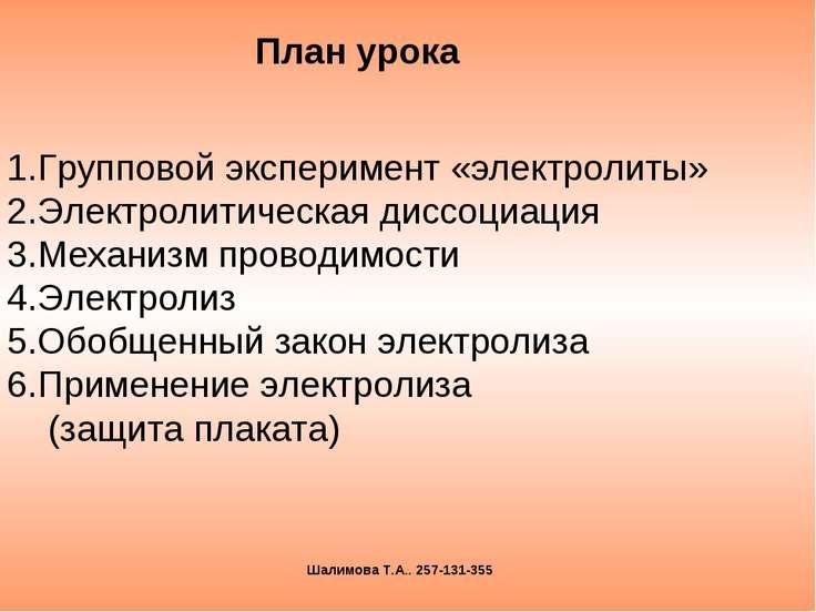 Групповой эксперимент «электролиты» Электролитическая диссоциация Механизм пр...