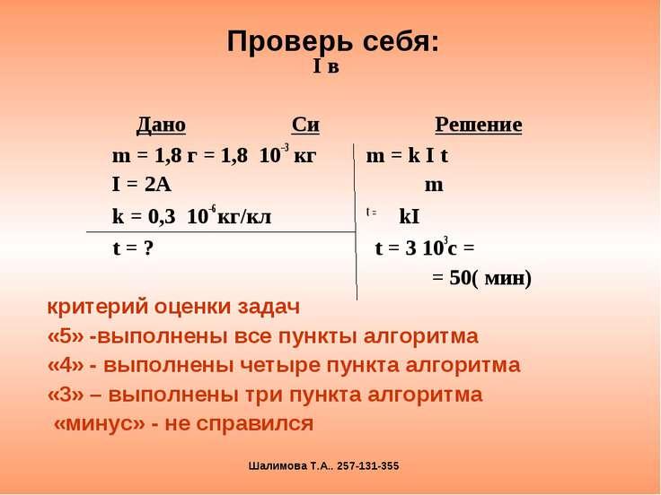 I в Дано Си Решение m = 1,8 г = 1,8 10–3 кг m = k I t I = 2A m k = 0,3 10–6 к...