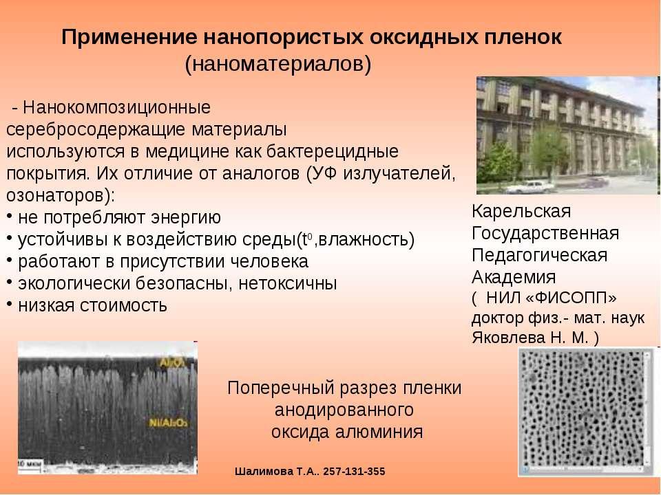 Применение нанопористых оксидных пленок (наноматериалов) Карельская Государст...