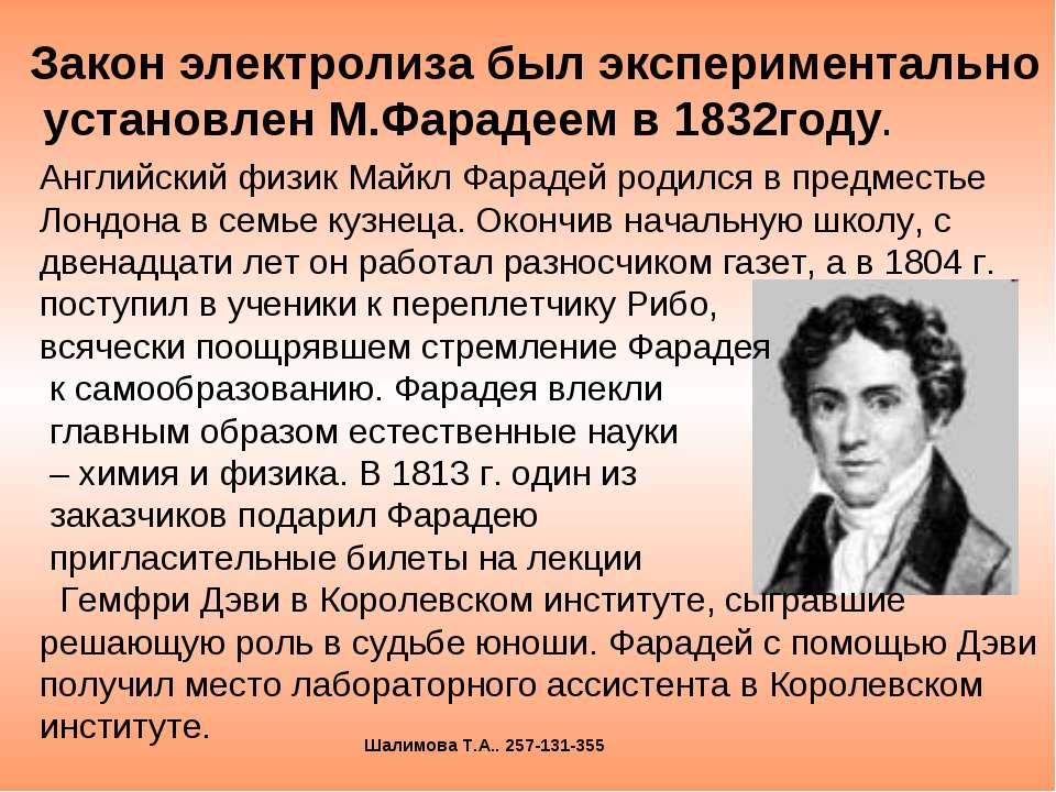 Закон электролиза был экспериментально установлен М.Фарадеем в 1832году. Англ...