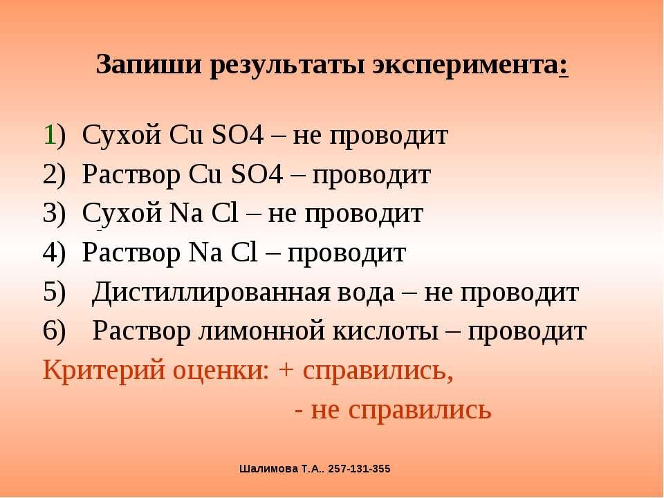 Запиши результаты эксперимента: 1) Сухой Сu SO4 – не проводит 2) Раствор Cu S...