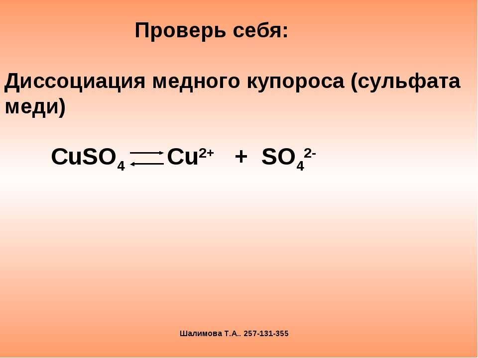 СuSO4 Cu2+ + SO42- Проверь себя: Диссоциация медного купороса (сульфата меди)...