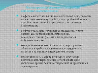 Метод проектов формирует следующие ключевые компетентности: в сфере самостоят...