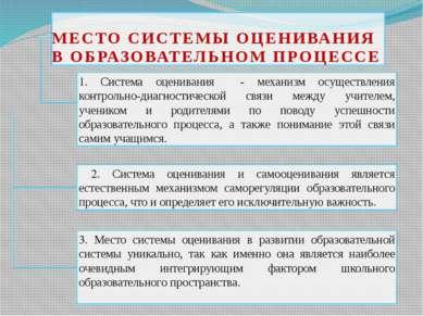 МЕСТО СИСТЕМЫ ОЦЕНИВАНИЯ В ОБРАЗОВАТЕЛЬНОМ ПРОЦЕССЕ 1. Система оценивания - м...