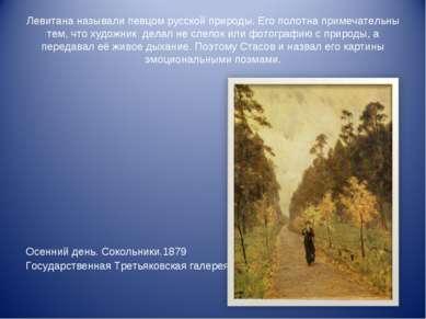 Левитана называли певцом русской природы. Его полотна примечательны тем, что ...